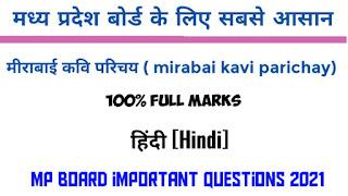 मीराबाई का कवि परिचय सबसे आसान भाषा में मध्य प्रदेश बोर्ड के लिए mirabai kavi parichay