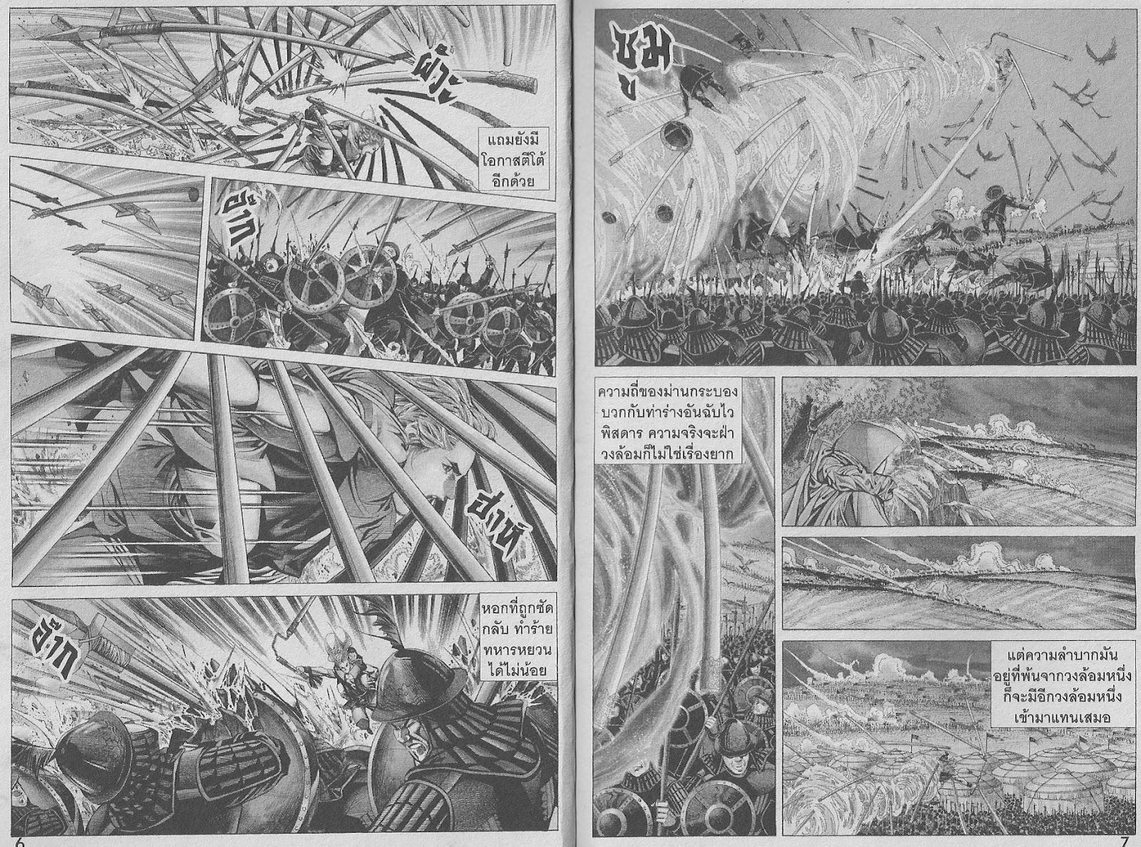 สุดขั้วยุทธภพ-เล่ม 29