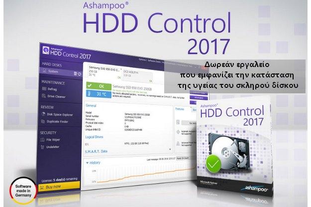 HDD Control 2017 - Πρόλαβε τον σκληρό δίσκο πριν «πεθάνει»