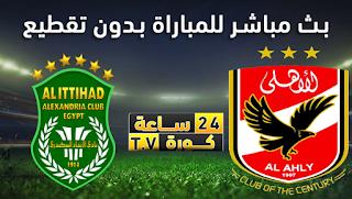 مشاهدة مباراة الاهلي والاتحاد السكندري بث مباشر بتاريخ 23-12-2019 الدوري المصري