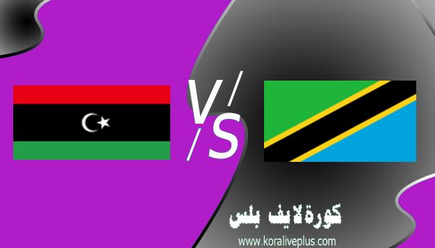 مشاهدة مباراة ليبيا وتنزانيا بث مباشر اليوم كورة لايف 28-03-2021 في تصفيات كأس أمم أفريقيا