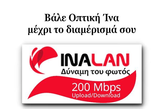 Inalan - Οπτική ίνα μέχρι το διαμέρισμά σου