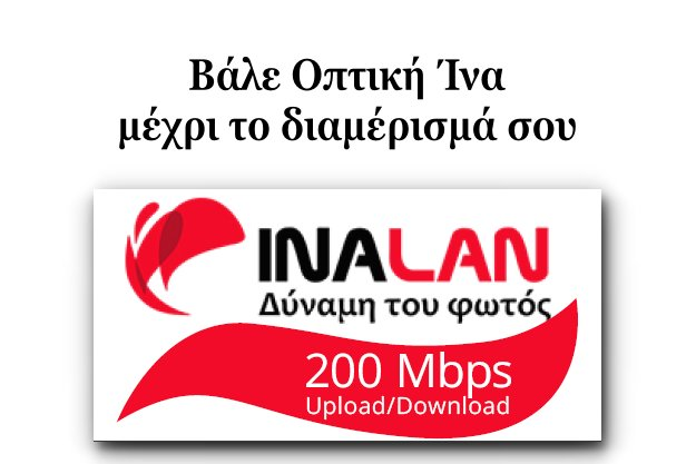 Συνεργασία Dwrean.net και Inalan (έχουμε και δωράκι)