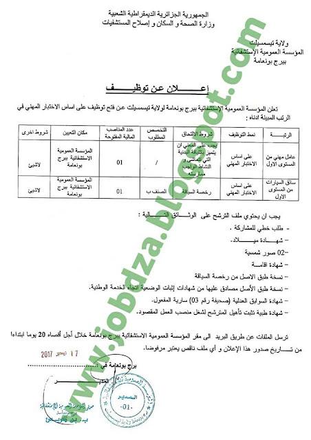 إعلان توظيف في المؤسسة العمومية للصحة برج بونعامة بولاية تيسمسيلت