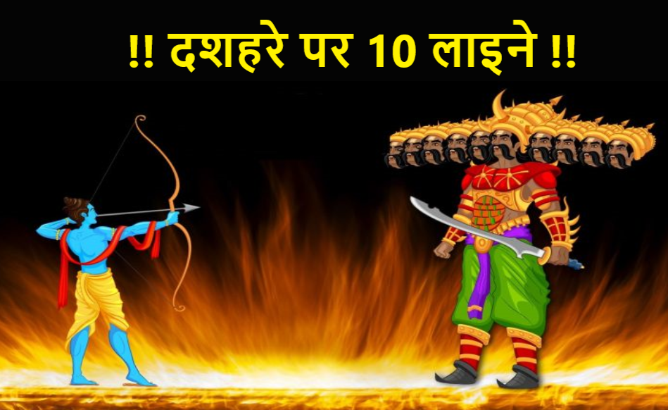 10 lines on Dussehra in Hindi & English