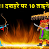 10 lines on Dussehra in Hindi & English | Dussehra short Essay