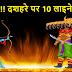 10 lines on Dussehra in Hindi & English | Dussehra short Essay