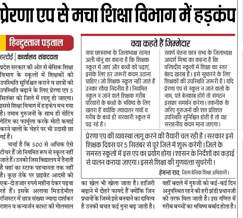 prerna mobile app से  hardoi basic shiksha vibhag में मचा विभाग में हड़कंप