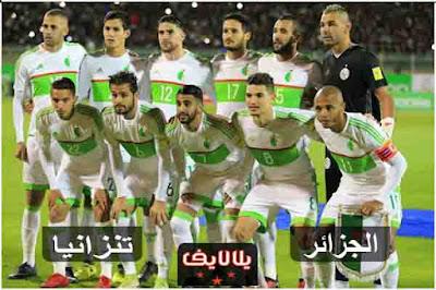 مشاهدة مباراة الجزائر وتنزانيا