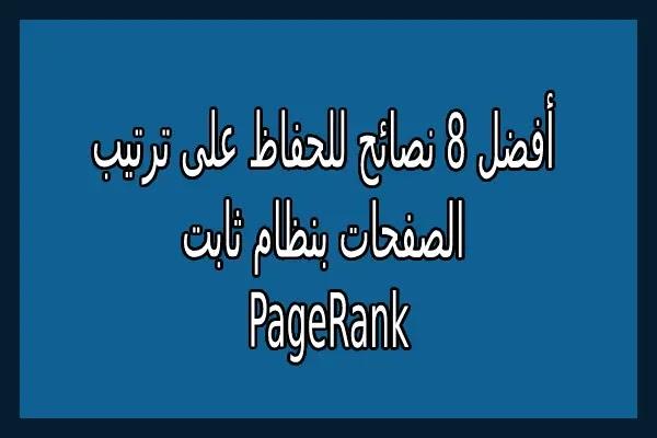أفضل 8 نصائح للحفاظ على ترتيب الصفحات بنظام ثابت PageRank