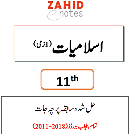 1st year islamiat compulsory solved past papers pdf