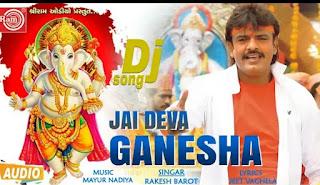 Jai Deva Ganesha ||Rakesh Barot ||Ganesh Chaturthi Special Song 2019 ||Ram Audio