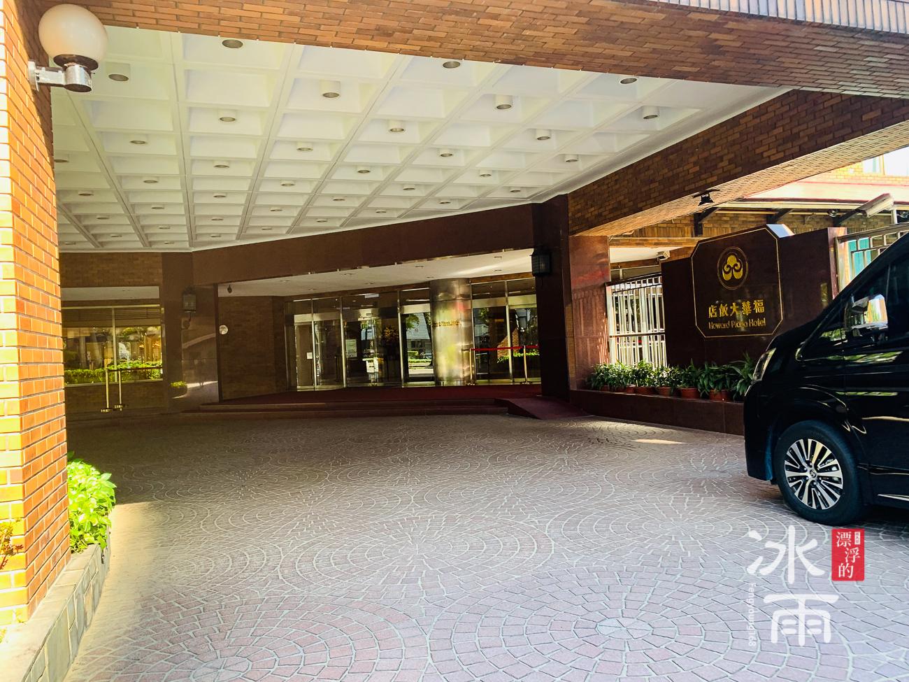 福華大飯店|車道迴旋空間