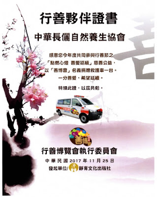 第四屆善博會,2017善博會,善博號救護車,公益活動,中華長儷自然養生協會