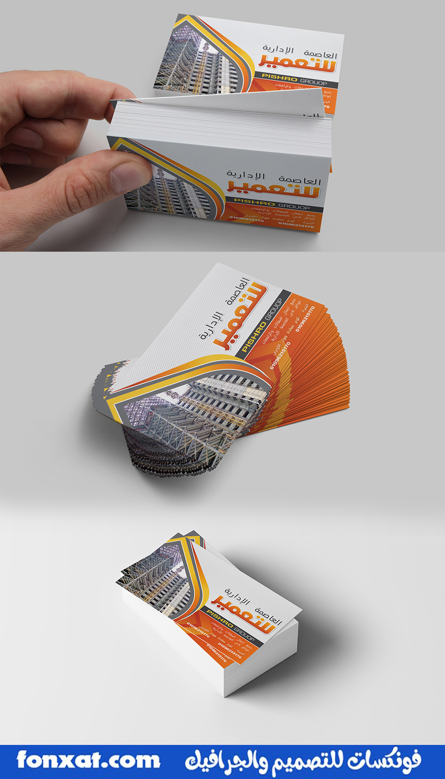 Download a personal real estate card psd, the administrative capital of Reconstruction