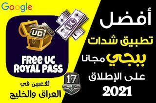 افضل تطبيق شدات ببجي مجانا العراق لعام 2021 | UC Free