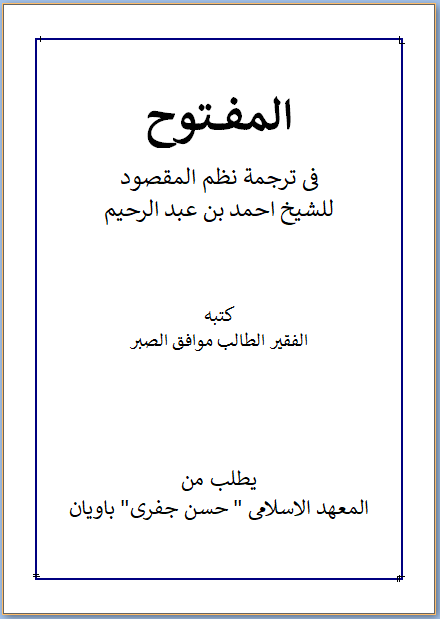 Download Terjemah Nadhom Al-Maqshud