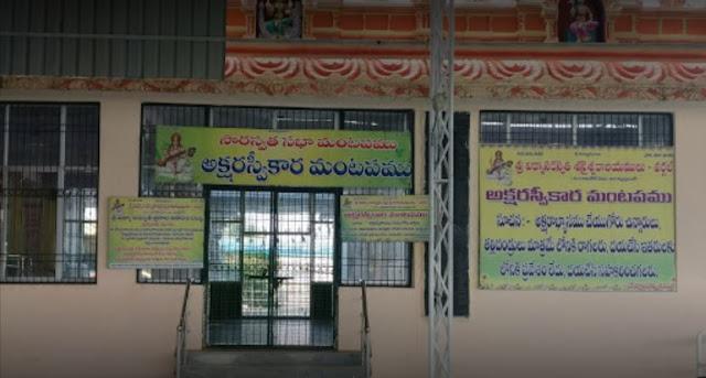 vargal saraswathi temple aksharabhyasam