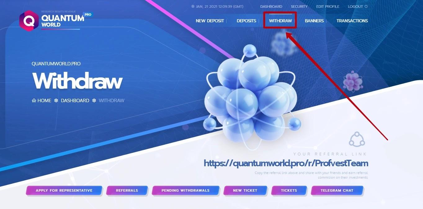 Вывод средств в QuantumWorld