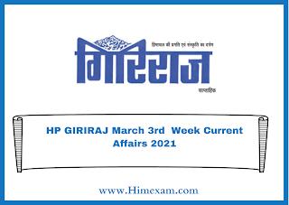 HP GIRIRAJ March 3rd  Week Current Affairs 2021