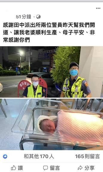 孕婦臨盆丈夫急向警求助 彰警開道飛越三鄉鎮