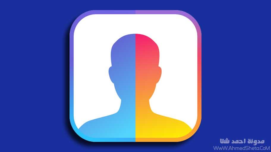 شرح وتحميل تطبيق FaceApp للأندرويد 2019 لتغيير ملامح الوجه باستخدام الذكاء الإصطناعي