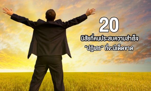 """20 นิสัยที่คนประสบความสำเร็จ """"ปฏิเสธ"""""""