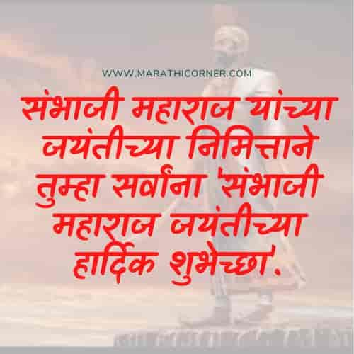 Sambhaji Maharaj Jayanti Shubhechha SMS, Status in Marathi
