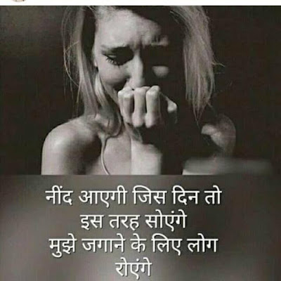 Neend Aayegi Jis Din To is Tarah Soyenge Dard Hindi Shayari