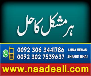 sakht-pareshani-ka-wazifa - https://www.naadeali.com/
