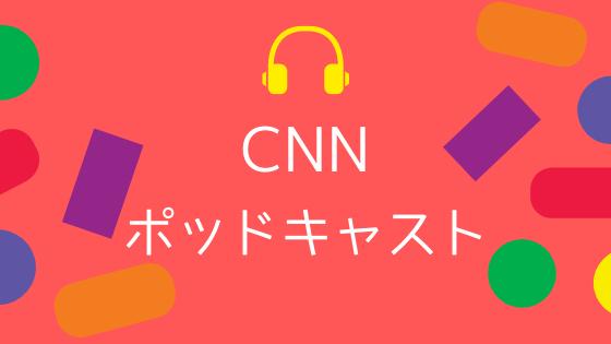 【英語学習】CNNのポッドキャストが突然のリニューアル?タイトルは変わってもニュースの内容は一緒。