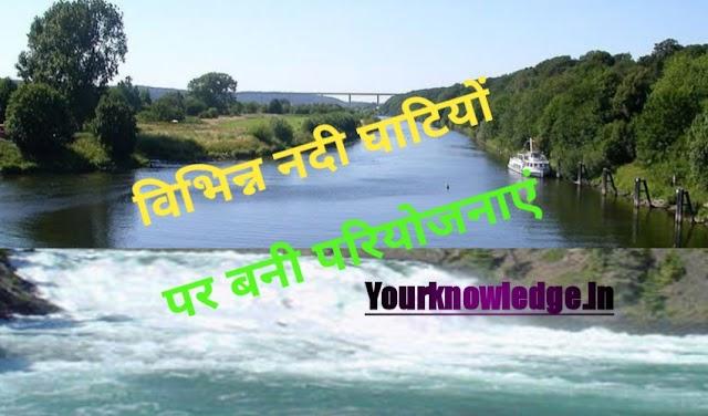 विभिन्न नदी घाटियों चलाई जा रही परियोजनाएँ