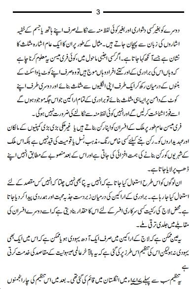 Taskheer-e-alam ka aalmi yahudi mansoba