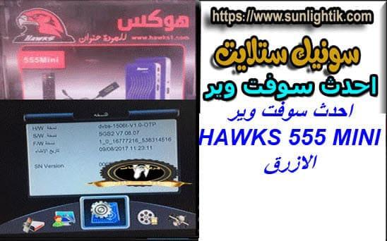 احدث سوفت وير HAWKS 555 MINI  الازرق