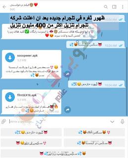 ثغره هاكرز جديده في تليجرام لسرقه بيانتك الشخصيه  والحل الفوري