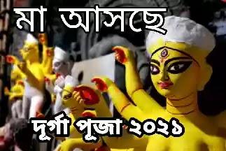 দূর্গা পূজা ২০২১ : Kolkata Durga Puja Pandal 2021