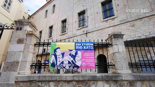 Εγκαίνια της έκθεσης κόμικ του Κυριάκου Μακρή στο Ναύπλιο (βίντεο)