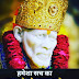 42+ SAI BABA Status | Photos In Hindi