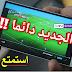 إذا لم ترضى بهذا التطبيق فماعليك إلا بالاشتراك | من الان شاهد به كل القنوات العربية المشفرة والفتوحة و يدعم الانترنت الضعيف