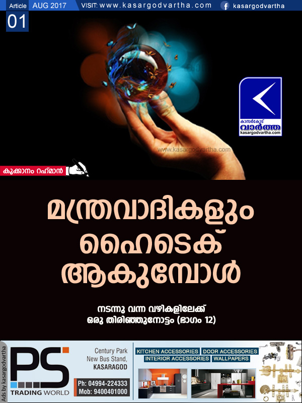 Article, Kookanam-Rahman, Fever, Hospital, Treatment, Prayer, Story of my foot steps part-12.