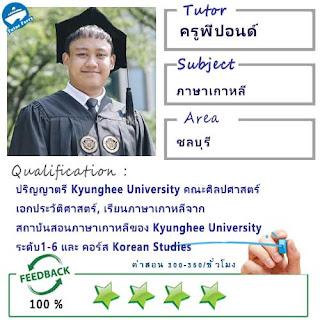 ครูพี่ปอนด์ (ID : 13390) สอนวิชาภาษาเกาหลี ที่ชลบุรี