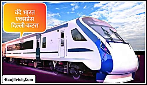 Vande Bharat Express Time Table Ticket Booking Price Information In Hindi