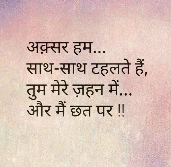 Best Hindi Shayari Images Photo for Whatsapp