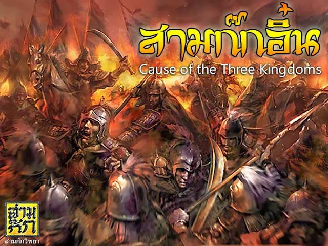 สามก๊กอิ๋น (Cause of the Three Kingdoms)