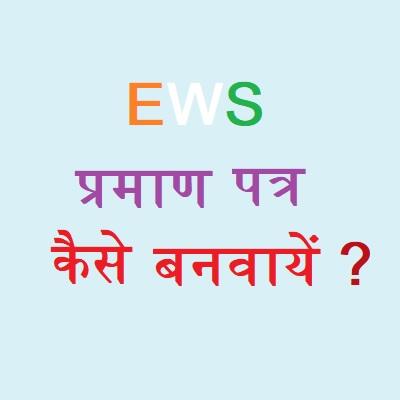EWS प्रमाण पत्र कैसे बनवायें ?