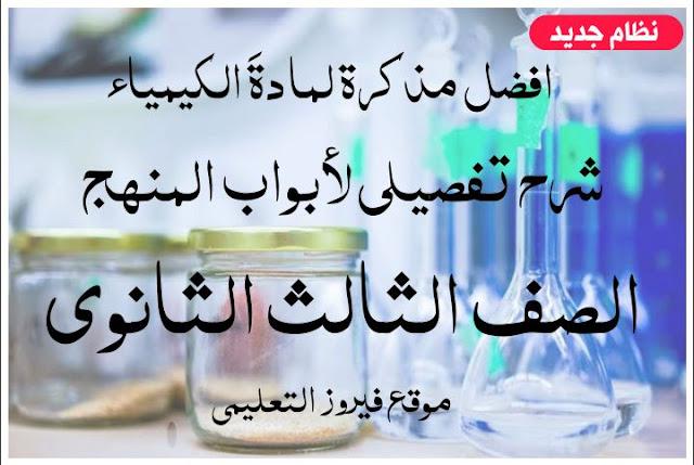 افضل مذكرة شرح وتدريبات لمادة الكيمياء للصف الثالث الثانوي   ثانوية عامة2021