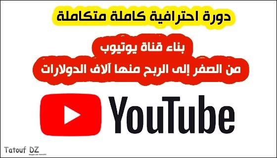 دورة تكوينية لليوتوب مدفوعة