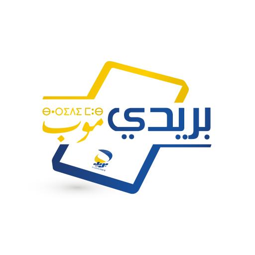 شرح خدمة BaridiMob كيفية التسجيل وماهي تكلفة نقل الأموال (دون عناء التوجه إلى مكتب البريد)