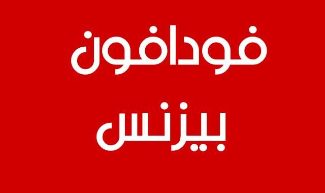 كود تجديد باقة فودافون بيزنس انترنت الإضافية مصر 2021