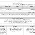 تحضير تربية إسلامية للصف الخامس الفصل الثاني وفق النظام الجديد (المخرجات)